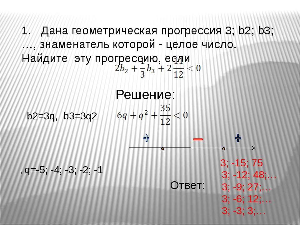 1. Дана геометрическая прогрессия 3; b2; b3;…, знаменатель которой - целое чи...