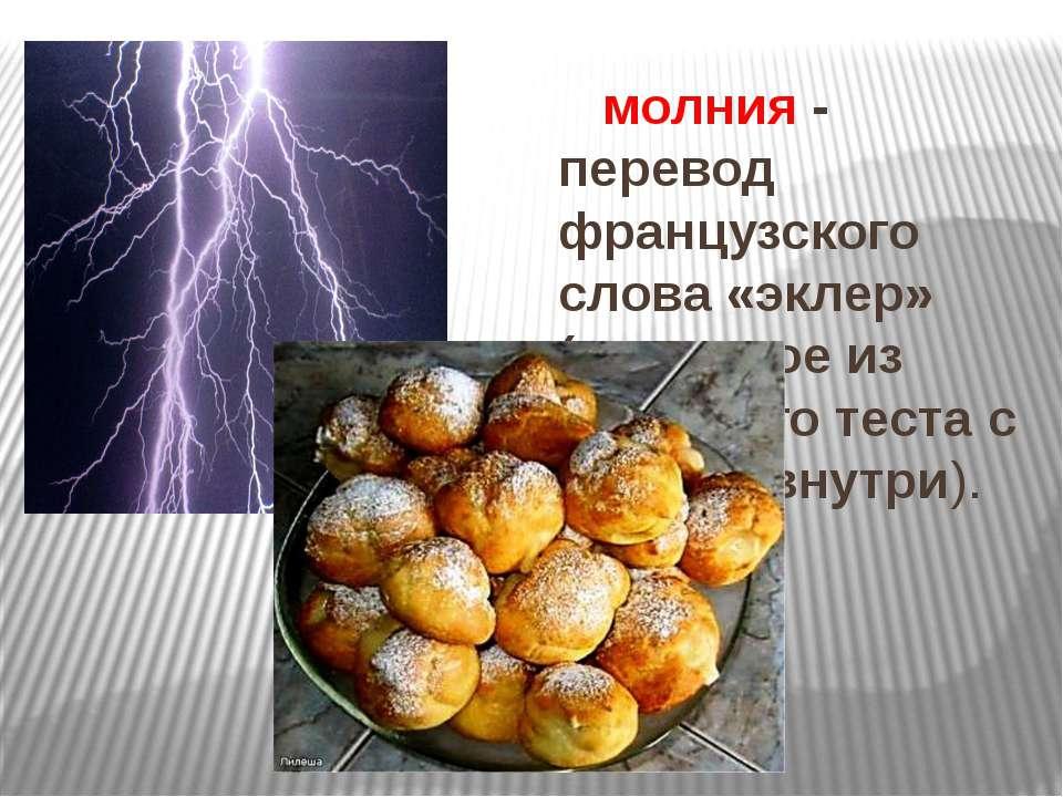 молния - перевод французского слова «эклер» (пирожное из заварного теста с кр...