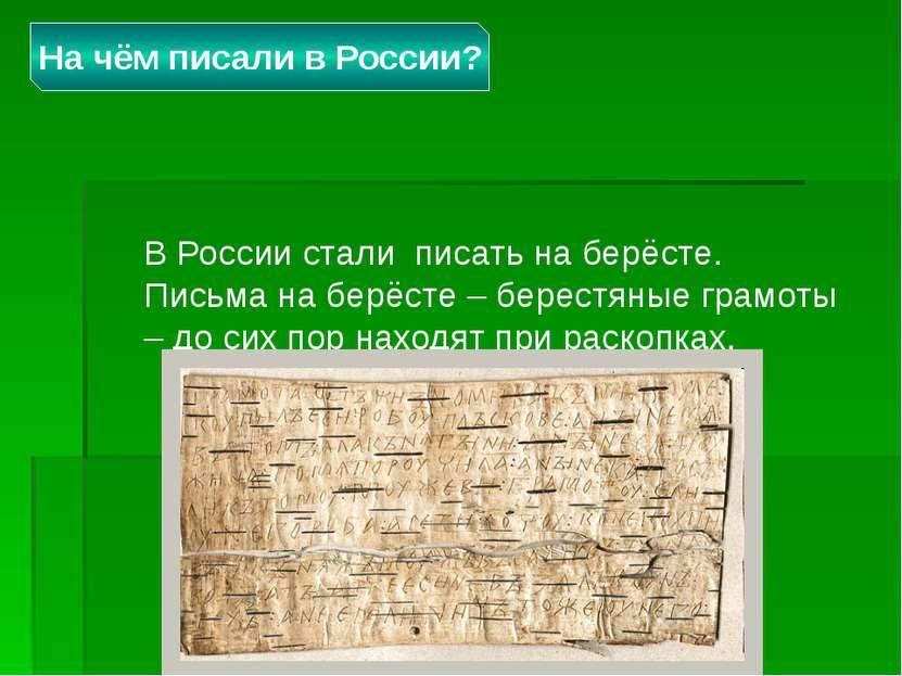 В России стали писать на берёсте. Письма на берёсте – берестяные грамоты – до...