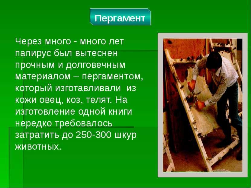 Пергамент Через много - много лет папирус был вытеснен прочным и долговечным ...