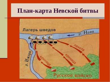 План-карта Невской битвы
