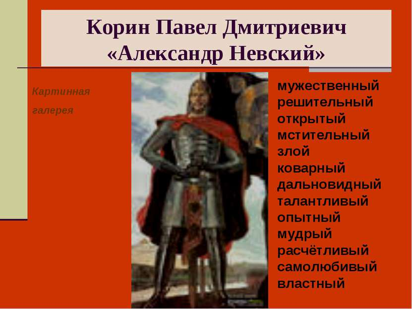 Корин Павел Дмитриевич «Александр Невский» Картинная галерея мужественный реш...