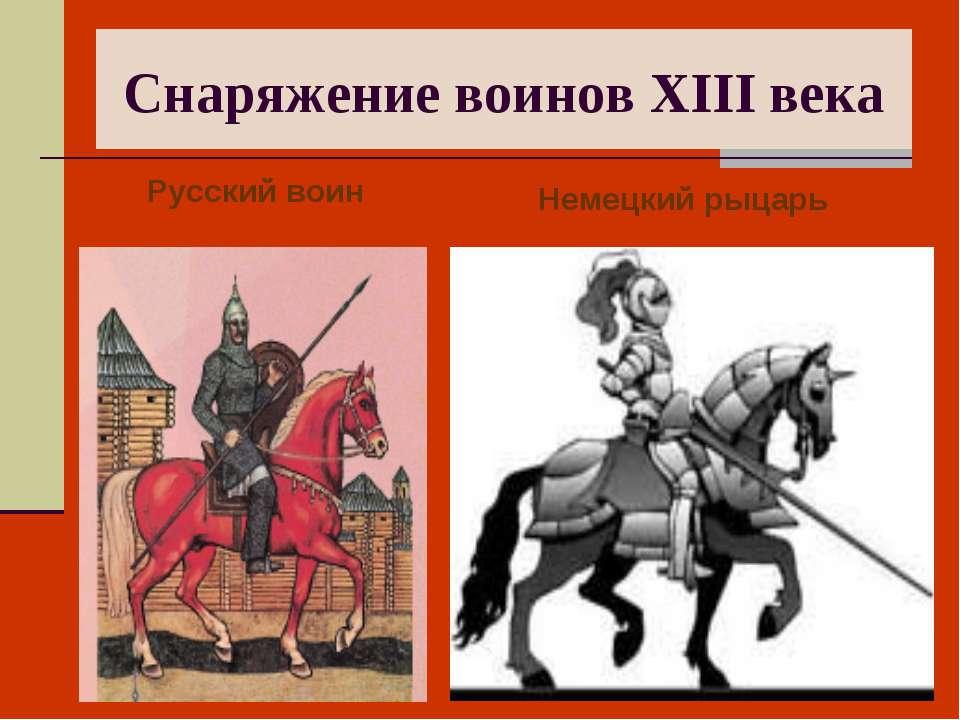 Снаряжение воинов XIII века Русский воин Немецкий рыцарь