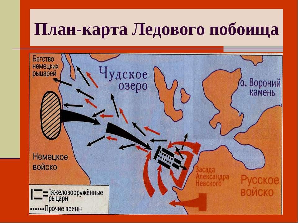 План-карта Ледового побоища