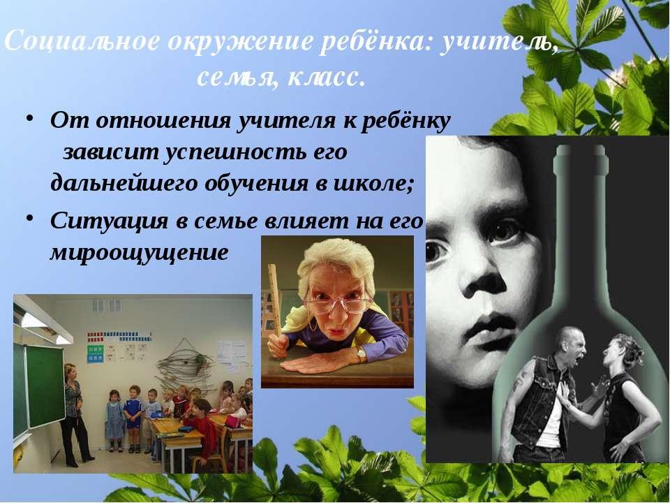 Социальное окружение ребёнка: учитель, семья, класс. От отношения учителя к р...