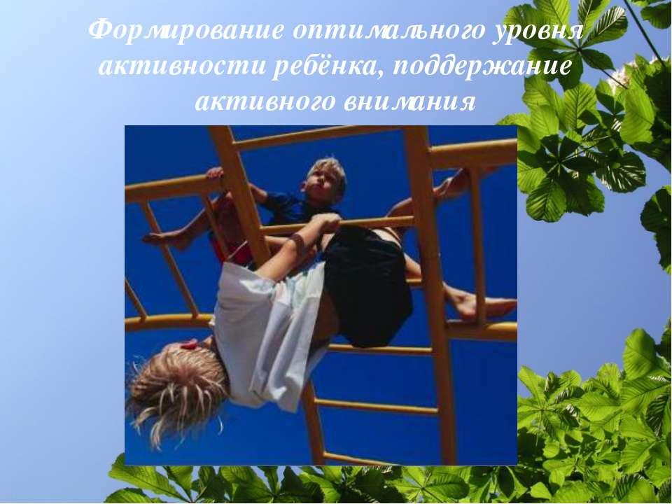 Формирование оптимального уровня активности ребёнка, поддержание активного вн...