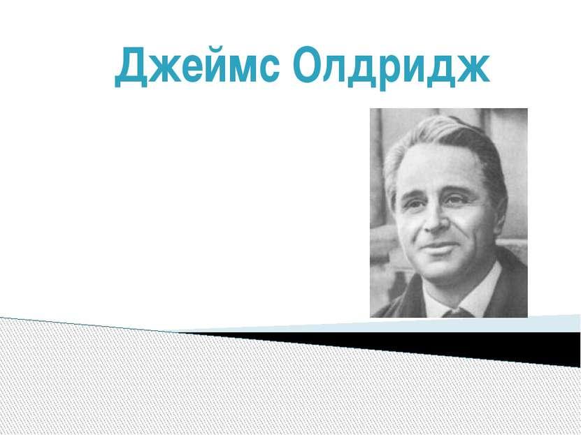Джеймс Олдридж Последний дюйм