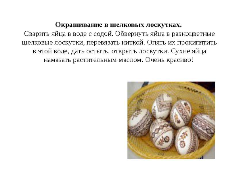 Окрашивание в шелковых лоскутках. Сварить яйца в воде с содой. Обвернуть яйца...