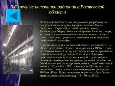 5.Основные источники радиации в Ростовской области В Ростовской области нет н...