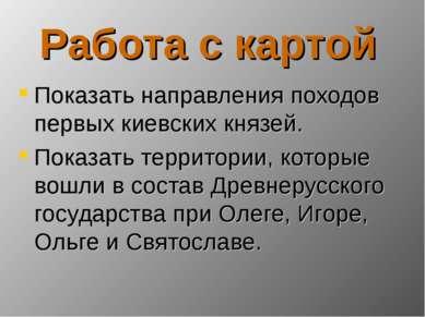 Работа с картой Показать направления походов первых киевских князей. Показать...