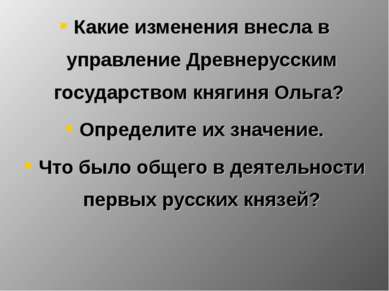 Какие изменения внесла в управление Древнерусским государством княгиня Ольга?...