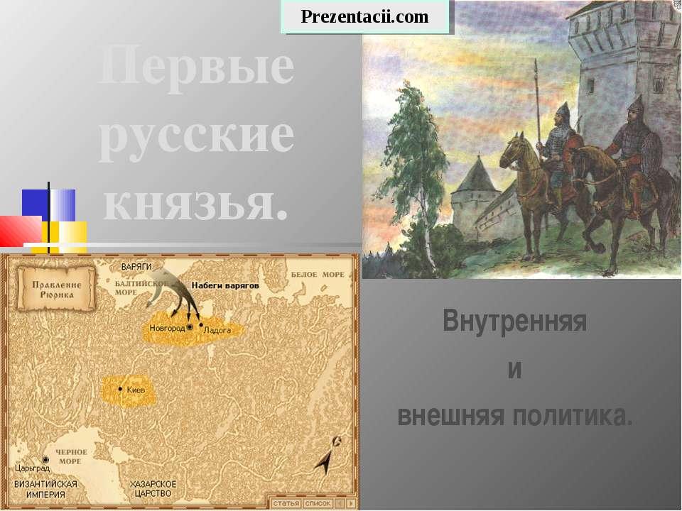 Первые русские князья. Внутренняя и внешняя политика.