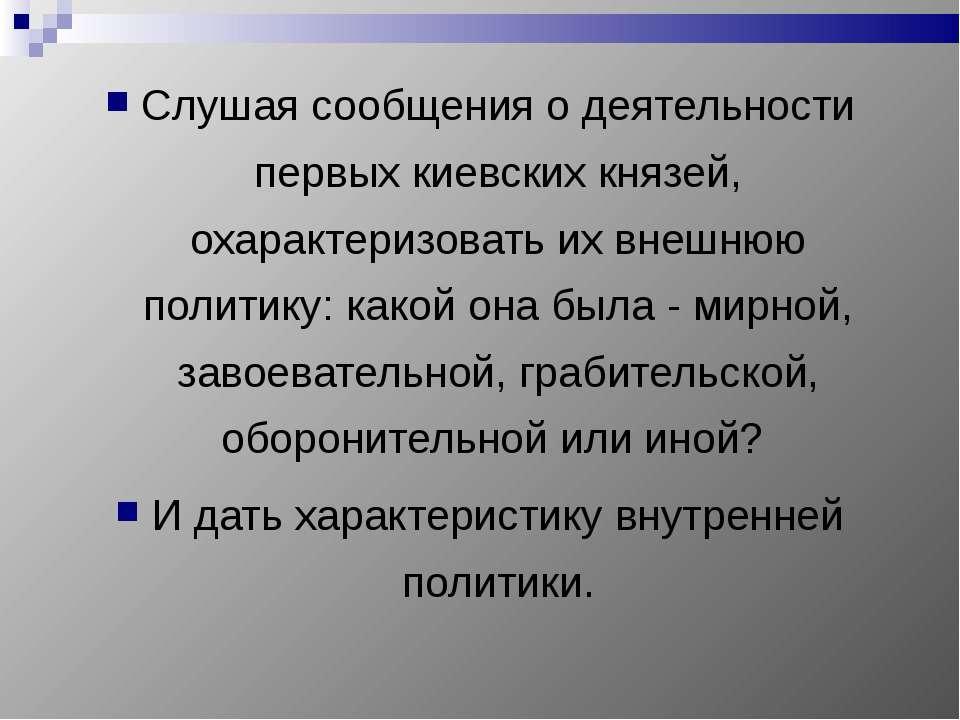 Слушая сообщения о деятельности первых киевских князей, охарактеризовать их в...