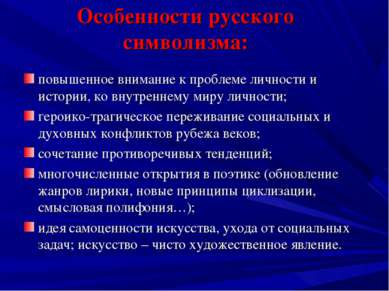 Особенности русского символизма: повышенное внимание к проблеме личности и ис...