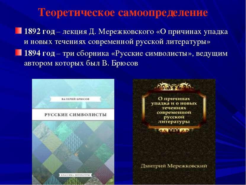 Теоретическое самоопределение 1892 год – лекция Д. Мережковского «О причинах ...