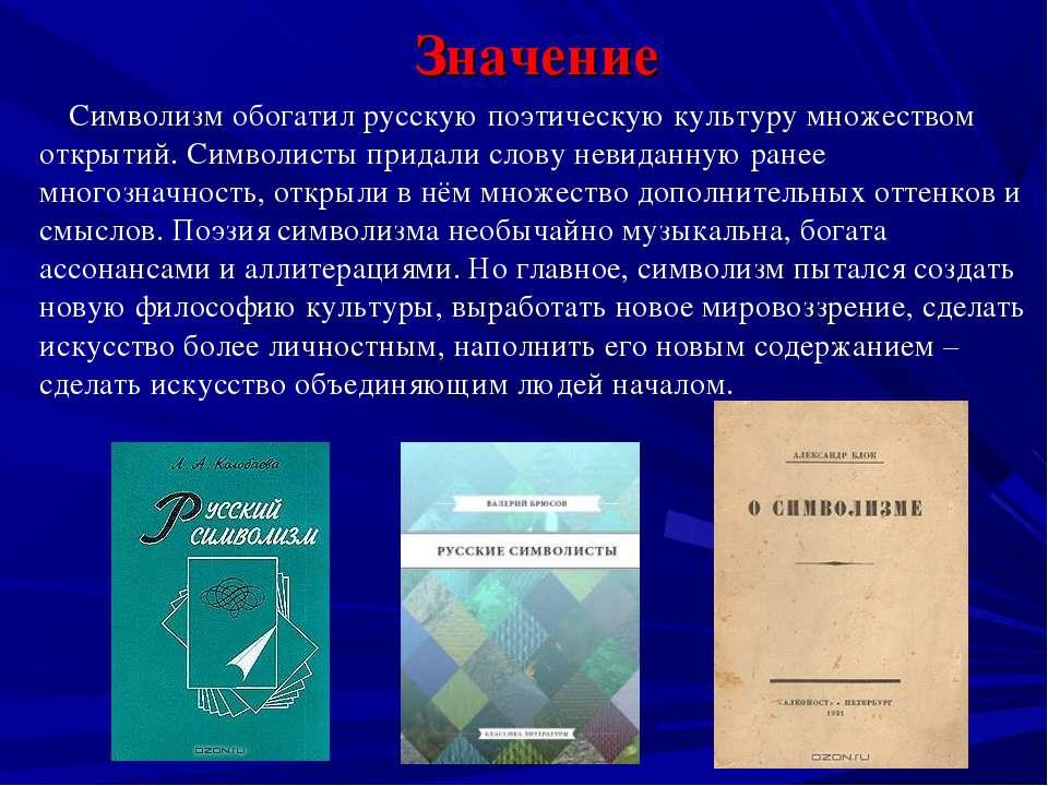 Значение Символизм обогатил русскую поэтическую культуру множеством открытий....