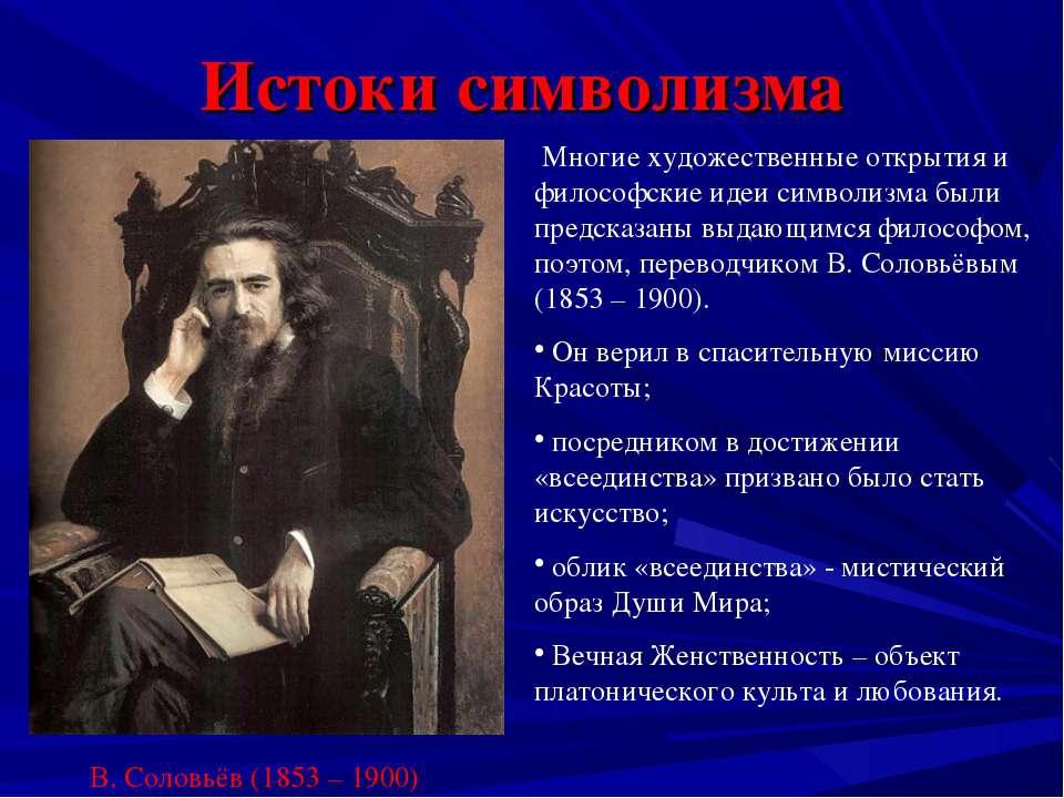 Истоки символизма Многие художественные открытия и философские идеи символизм...