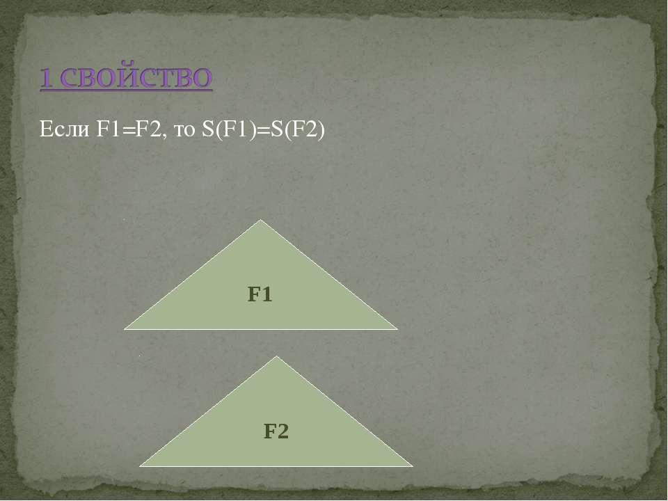 Если F1=F2, то S(F1)=S(F2) F1 F2