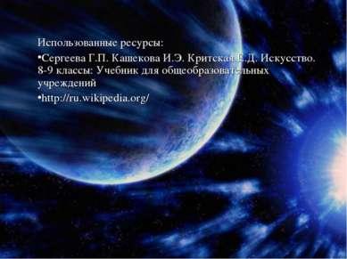 Использованные ресурсы: Сергеева Г.П. Кашекова И.Э. Критская Е.Д. Искусство. ...