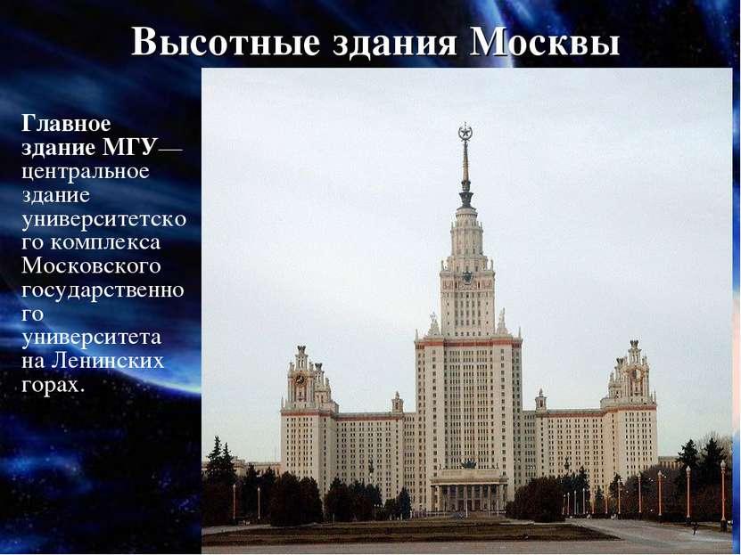 Высотные здания Москвы Главное здание МГУ— центральное здание университетског...