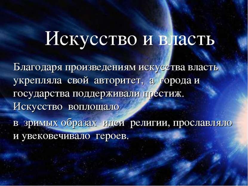 Искусство и власть Благодаря произведениям искусства власть укрепляла свой...