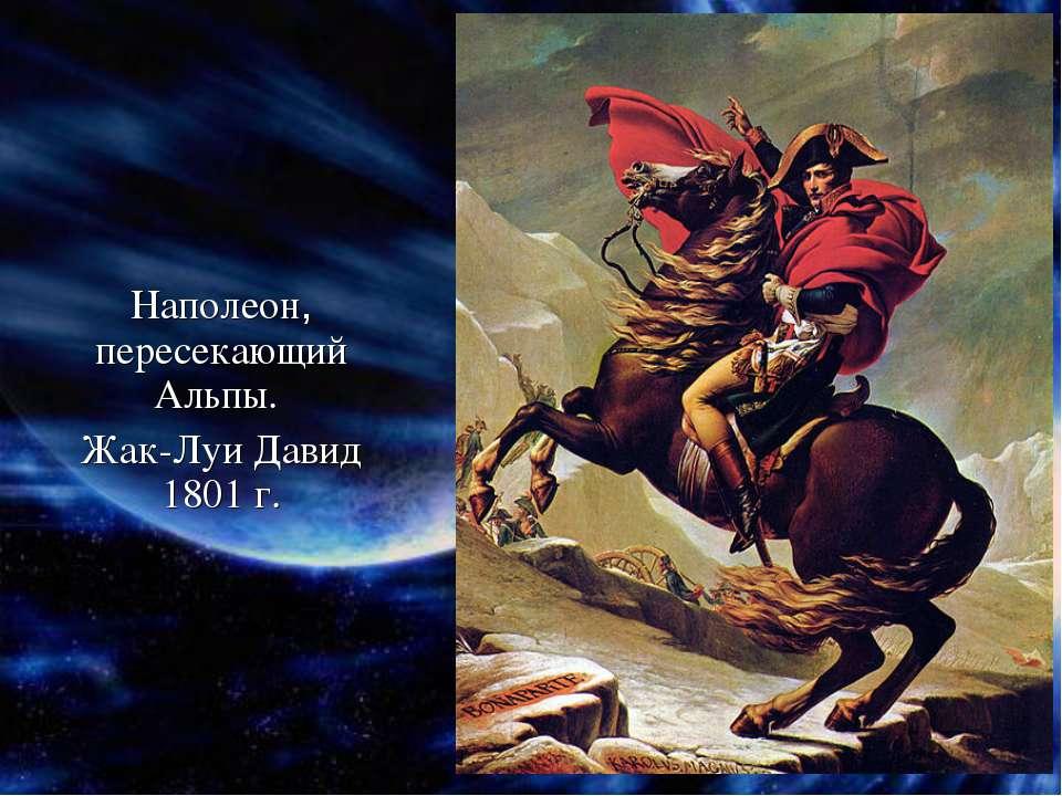 Наполеон, пересекающий Альпы. Жак-Луи Давид 1801 г.