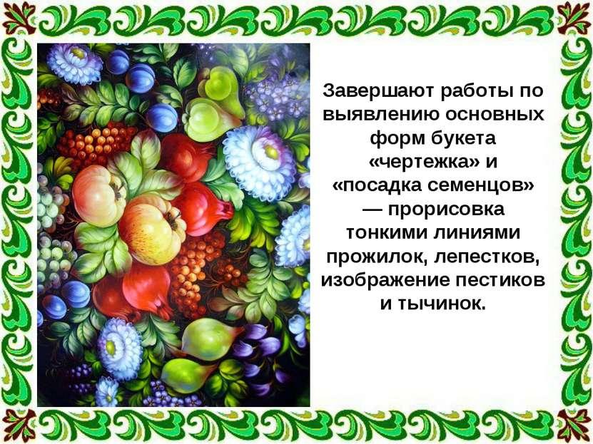 Завершают работы по выявлению основных форм букета «чертежка» и «посадка семе...