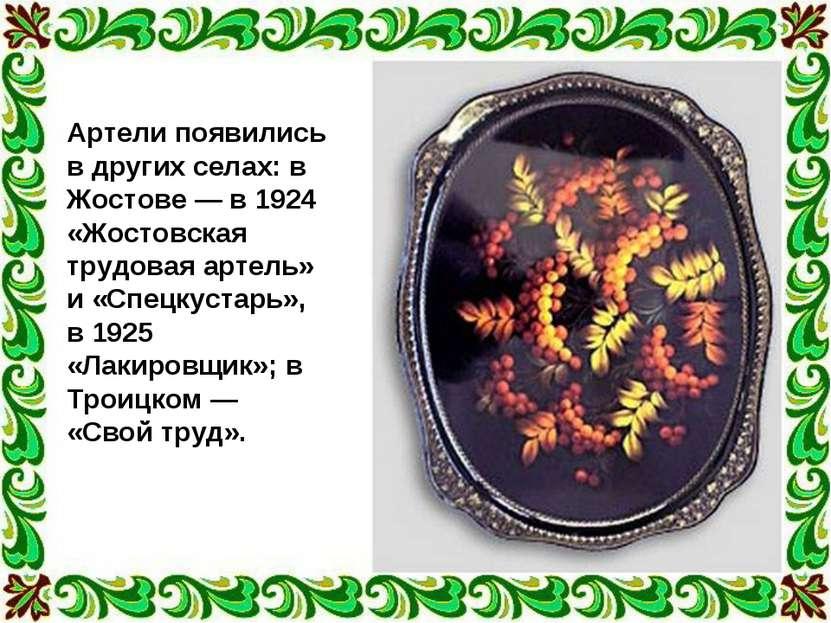 Артели появились в других селах: в Жостове — в 1924 «Жостовская трудовая арте...