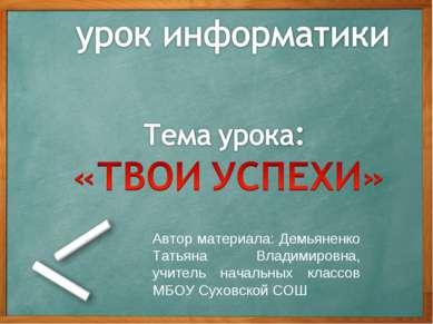 Автор материала: Демьяненко Татьяна Владимировна, учитель начальных классов М...