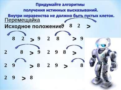 Перемещайка Исходное положение: > > > > > > > > 9 8 2 2 8 9 8 2 9 2 8 9 2 9 8...