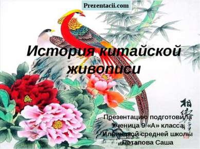 История китайской живописи Презентацию подготовила Ученица 9 «А» класса Ильин...