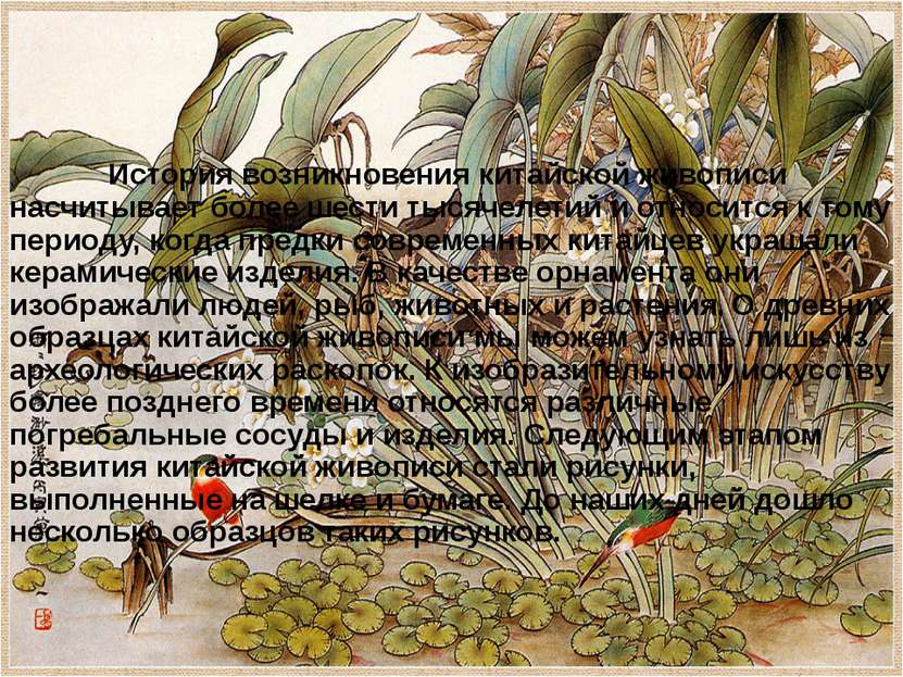История возникновения китайской живописи насчитывает более шести тысячелетий ...