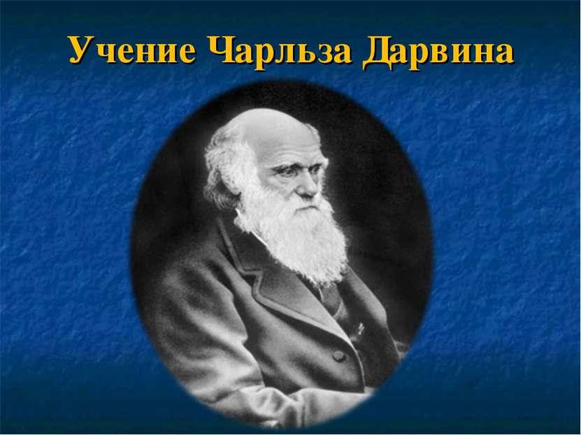 Учение Чарльза Дарвина