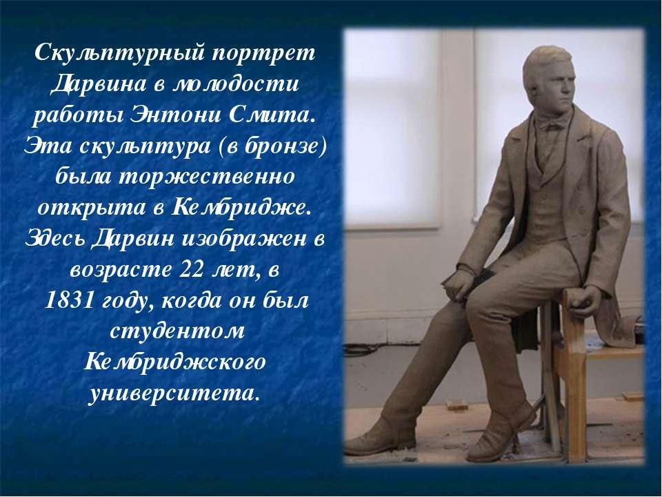 Скульптурный портрет Дарвина в молодости работы Энтони Смита. Эта скульптура ...