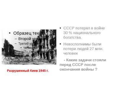 СССР потерял в войне 30 % национального богатства. Невосполнимы были потери л...