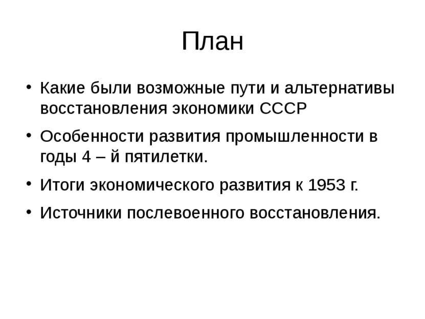 План Какие были возможные пути и альтернативы восстановления экономики СССР О...