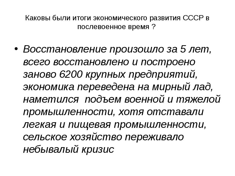 Каковы были итоги экономического развития СССР в послевоенное время ? Восстан...