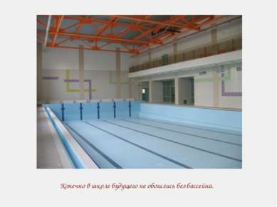 Конечно в школе будущего не обошлись без бассейна.