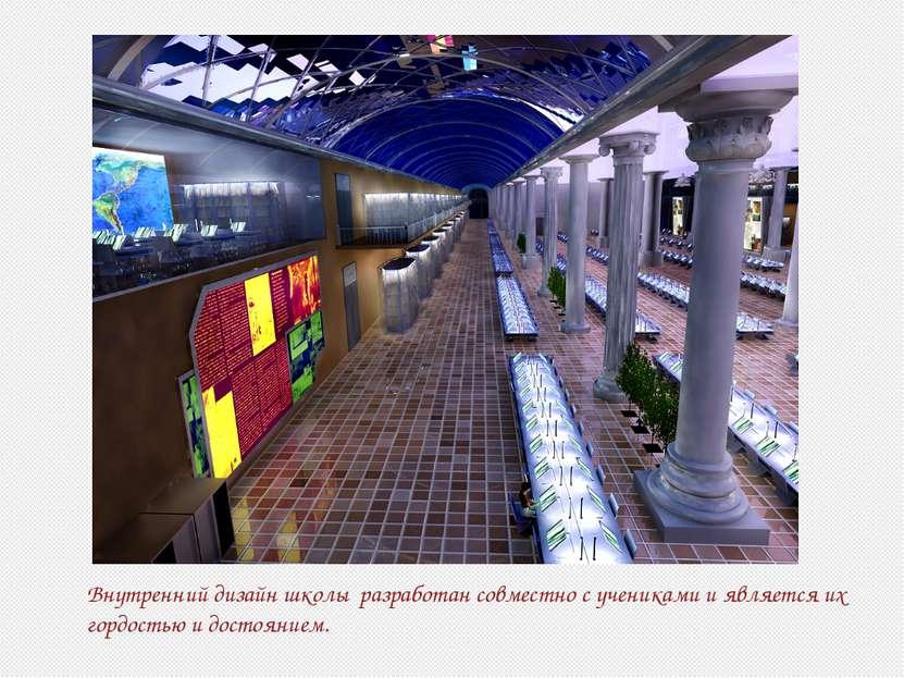 Внутренний дизайн школы разработан совместно с учениками и является их гордос...