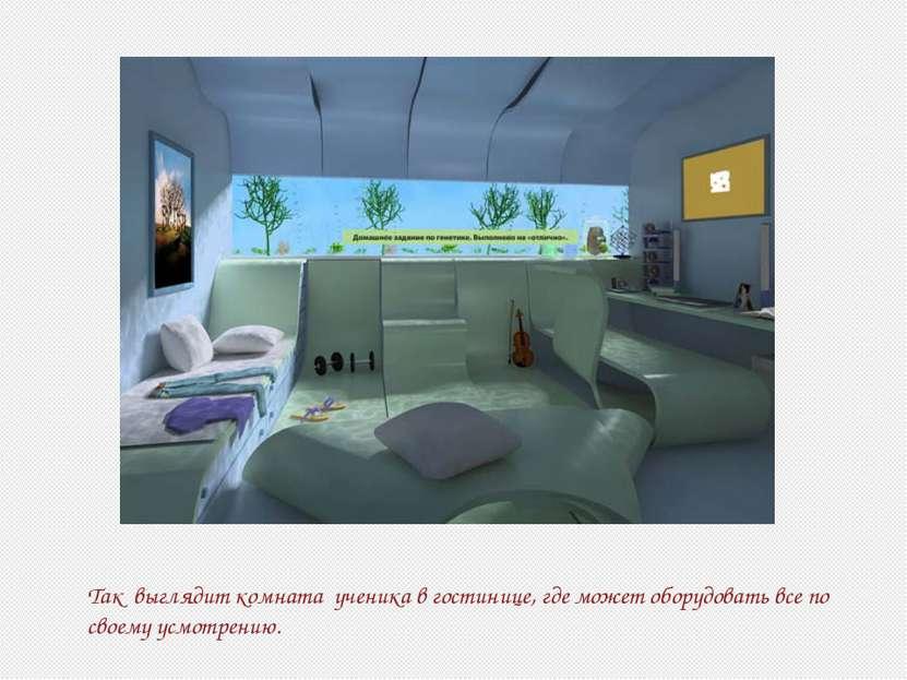 Так выглядит комната ученика в гостинице, где может оборудовать все по своему...