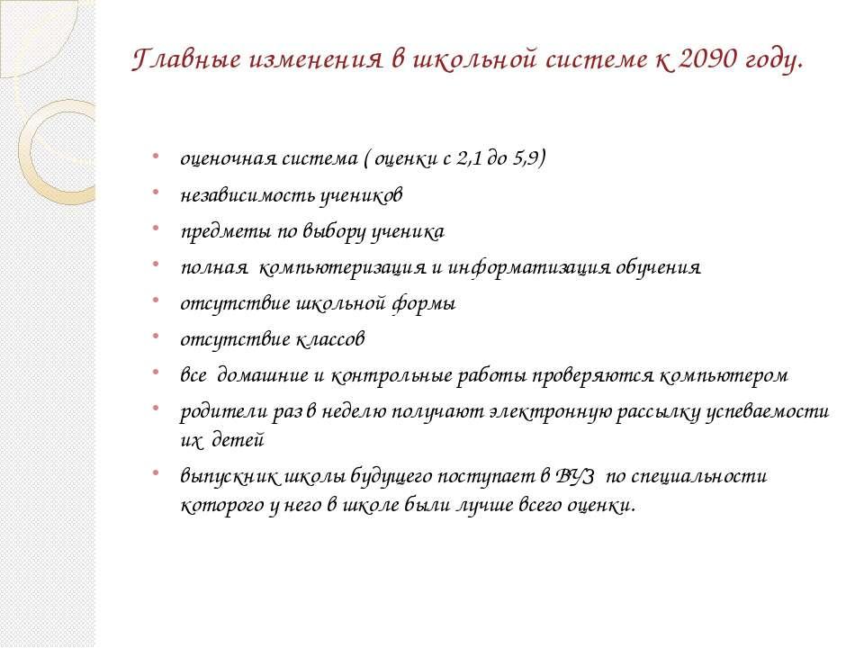 Главные изменения в школьной системе к 2090 году. оценочная система ( оценки ...