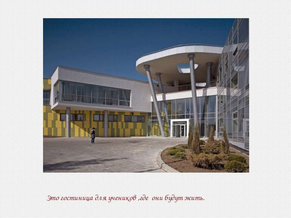 Это гостиница для учеников ,где они будут жить.