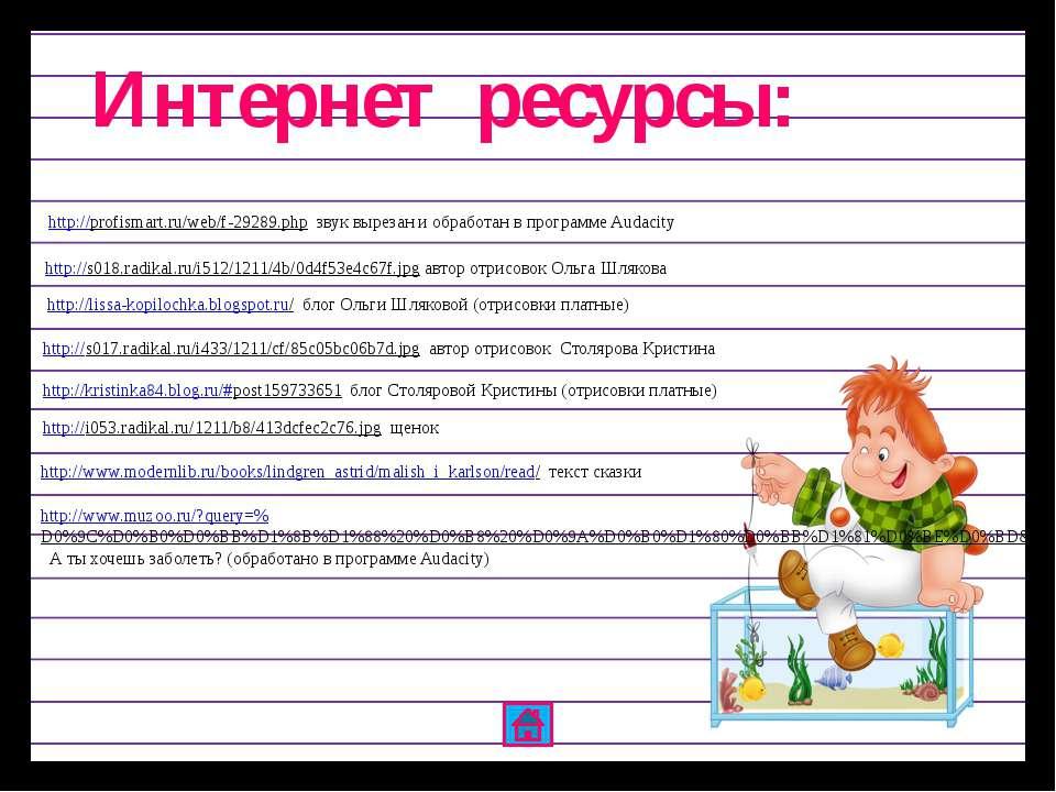 Интернет ресурсы: http://profismart.ru/web/f-29289.php звук вырезан и обработ...