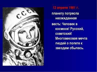 12 апреля 1961 г. планету потрясла неожиданная весть: Человек в космосе! Русс...