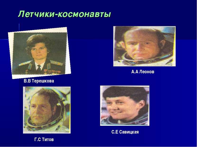Летчики-космонавты В.В Терешкова А.А Леонов Г.С Титов С.Е Савицкая
