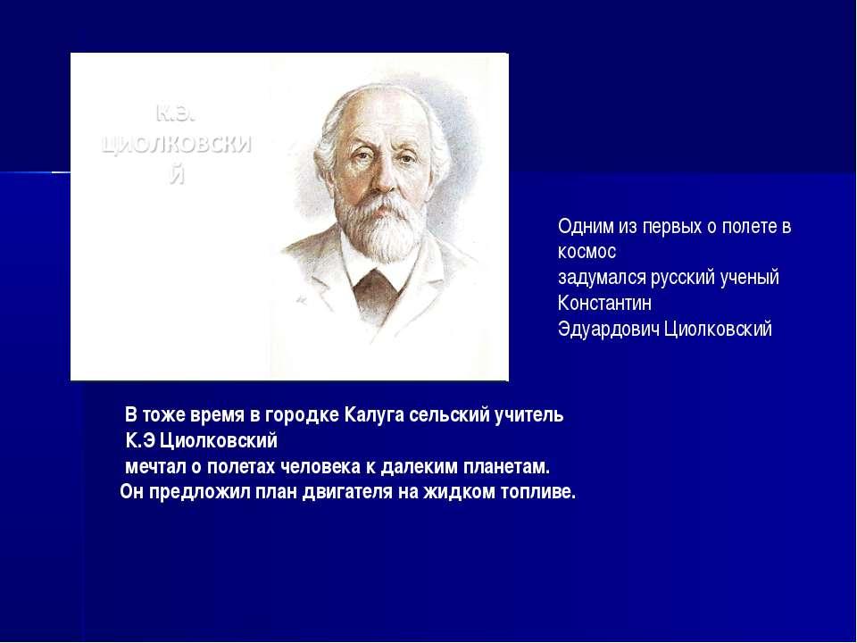 Одним из первых о полете в космос задумался русский ученый Константин Эдуардо...