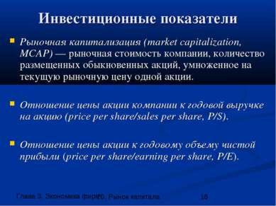 Инвестиционные показатели Рыночная капитализация (market capitalization, MCAP...