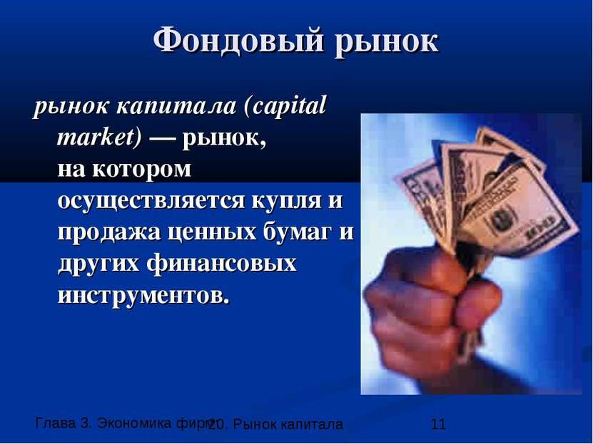 Фондовый рынок рынок капитала (capital market) — рынок, на котором осуществля...