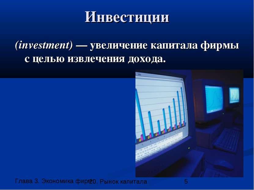 Инвестиции (investment) — увеличение капитала фирмы с целью извлечения дохода...