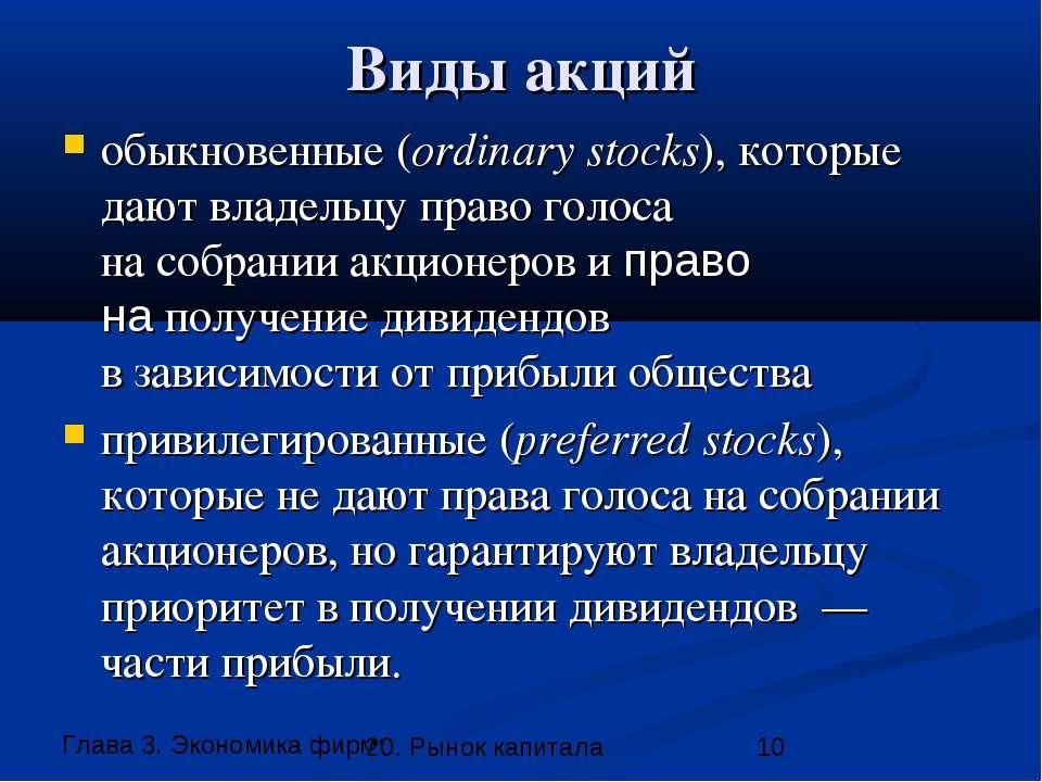 Виды акций обыкновенные (ordinary stocks), которые дают владельцу право голос...